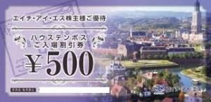 H.I.S.(エイチアイエス)株主優待 ハウステンボス入場料割引 500円券