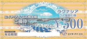 H.I.S.(エイチアイエス)株主優待 ラグーナテンボス(ラグナシア)入場料割引 500円券