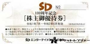 SDエンターテイメント 株主優待券【100周年記念】