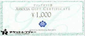 アソシアギフト券(アソシアホテルズ&リゾーツ) 1000円券