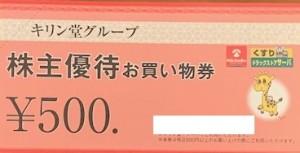 キリン堂グループ株主優待 お買物券 500円券