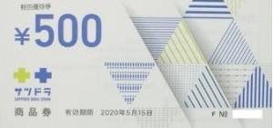 サツドラホールディングス(サッポロドラッグ)株主優待券 500円券