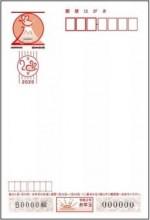 2020年用(令和2年)年賀はがき(年賀状)【無地普通紙】 額面63円(4000枚セット)