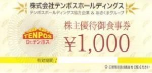 テンポスバスターズ(ステーキのあさくま)株主優待券1000円