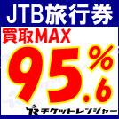 JTB旅行券 買取MAX95.6%