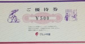 グルメ杵屋ご優待券 500円割引券