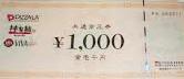 ピザーラ・柿家鮨・VIVAパエリア共通商品券