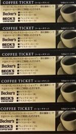 ベックス(BECK'S)コーヒーチケット(5枚綴り)