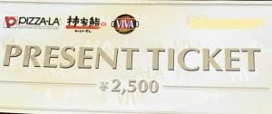 ピザーラ・柿家鮨・VIVAプレゼントチケット 2500円券