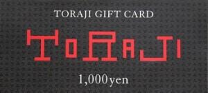 焼肉トラジ 食事券 1,000円