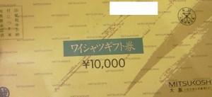 三越ワイシャツギフト 10,000円券