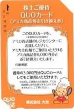 大光株主優待 アミカ商品券6,000円引換券またはクオカード(QUOカード)3,000円