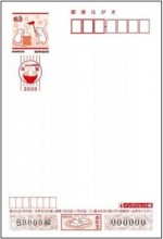 2020年用(令和2年)年賀はがき(年賀状)【インクジェット紙】 額面63円(200枚完封)[買取単価@50.5]※未開封