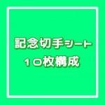 記念切手シート[10枚構成]額面63円