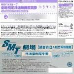 MOVIX映画鑑賞券(松竹・ピカデリー他)