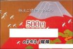 家族亭株主優待券 500円券
