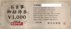 銀座アスター 1000円券
