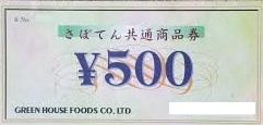 さぼてん共通商品券 500円券