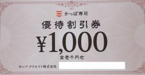 かっぱ寿司優待割引券 1,000円券
