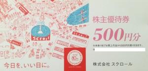 スクロール株主優待券 500円券