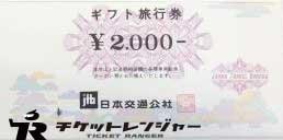日本交通公社(現JTB)ギフト旅行券 2,000円券