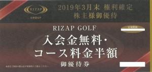 RIZAP GOLF株主優待入会金無料・コース料金半額優待券
