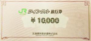 JR北海道ツインクル旅行券 1万円券