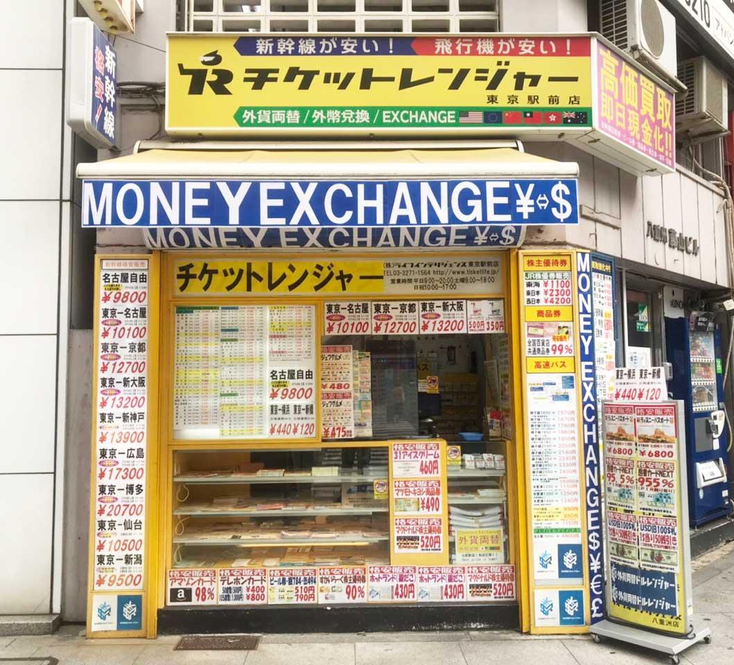 チケットレンジャー東京駅前