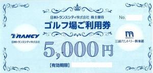 日本トランスシティ株主優待券 三鈴カントリー倶楽部ゴルフ場ご利用券 5000円券