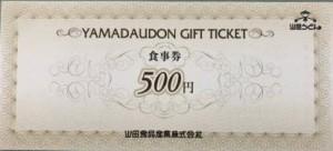山田食品産業<山田うどん>食事券 500円券