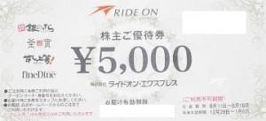 ライドオンエクスプレス(銀のさら・釜寅など)株主優待券 5000円券