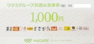 ワタミグループ共通お食事券 1000円券
