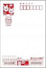 2020年用(令和2年)年賀はがき(年賀状)【写真用インクジェット紙】 額面63円(バラ)[買取単価@49.0]