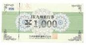 JR九州旅行券 1000円券