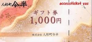 人形町今半ギフト券 1000円券