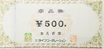 ライフコーポレーション商品券 500円券
