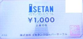 伊勢丹百貨店 クローバーサークル 1000円券