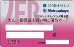 Jフロント リテイリング利用限度100万円10%OFF