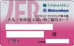 Jフロントリテイリング利用限度600万円10%OFF