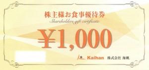 海帆(kaihan)1000円お食事ご優待券