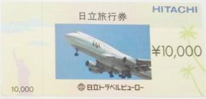 日立旅行券(日立トラベルビューロー) 10000円券