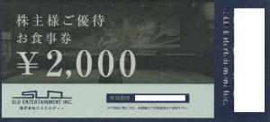 エスエルディー株主優待 お食事券<kawara CAFE> 2000円券