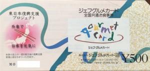 東日本復興支援ジェフグルメカード 500円券