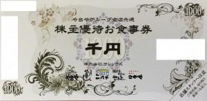 ヨシックス株主優待 や台やグループ全店共通お食事券 1000円券