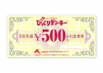 びっくりドンキー食事券 500円券