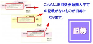 JTB旅行券(JR回数券類購入不可の記載のない券)1万円券
