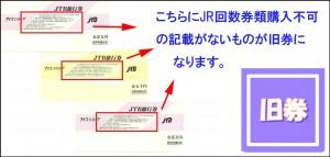 JTB旅行券(JR回数券類購入不可の記載のない券)1000円券