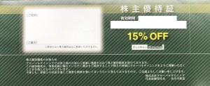 グローバルダイニング株主優待15%割引証
