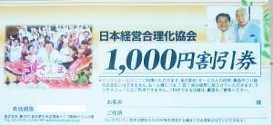 すしざんまいお食事券 1,000円券(1人につき1回1枚まで利用可・全店利用可タイプ)