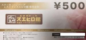 スエヒロ食事券 500円券